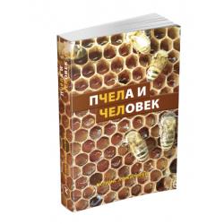 "Книга ""Пчела и Человек"",..."