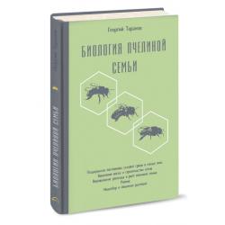 """Книга """"Биология пчелиной..."""
