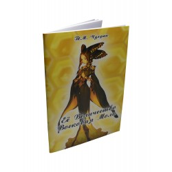 """Книга """"Её Величество..."""