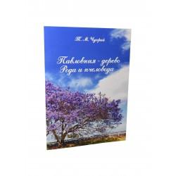 """Книга """"Павловния - дерево..."""