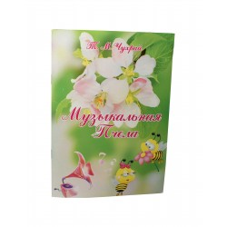 "Книга ""Музыкальная пчела""..."
